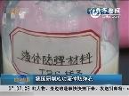 中国研制成功液体防弹衣