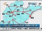山东将再建21条城轨 线路覆盖全省17市