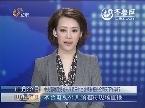 中央宣讲团党的十八届三中全会精神报告会23日下午举行 山东台电视公共频道将现场直播