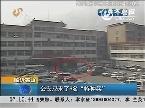 """临沂苍山:公安局来了6名""""特种兵"""""""