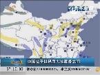 新闻链接:中国位于世界两大地震带之间