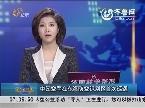 中国空军在东海防空识别区首次巡逻