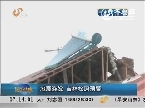 松源地震:地震连发 吉林松原预警