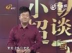 """小超访谈录 :""""青春""""系列特别节目(五)"""