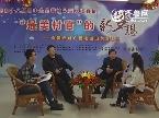 """全国农村广播记者西王行 走近中国十大""""最美村官"""""""