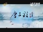 2013年11月25日《唐三彩》:千年阿胶
