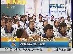 山东:普通中小学生课业负担——潍坊最轻 德州最重