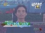 """【金领农民】赵思刚的创业""""三级跳"""""""