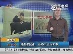新华网:习近平给市、县委书记念对联