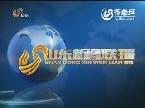 2013年11月29日山东新闻联播完整版