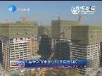汉峪金谷首批建设项目28日封顶