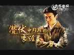 雪豹兄弟篇《独狼》12月6号齐鲁频道开播