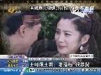 好戏在后头:《狼烟》王珂跟王新 老搭档很默契