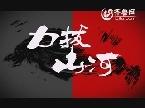 《独狼》白虹突击队篇12月6号齐鲁频道开播