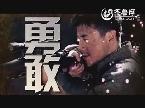 《独狼》迷篇12月6号齐鲁频道开播