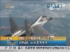 回应日本要我撤防空识别区:国防部 44年后再考虑