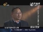 2013年11月30日《山东往事》:青帮大佬张老太爷与张啸林之死