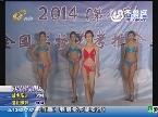 青岛:艺考推介会开幕 学生着泳装展示