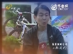 2013年12月01日《新旅游》骑游巅峰行动之韩国行