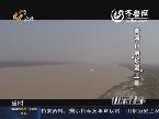"""2013年12月02日《山东往事》:黄河口的""""烂泥""""土匪"""