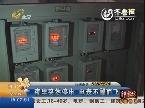 潍坊:夜里突然停电 电表不翼而飞