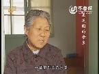 龙的传人:王延国专访(上)