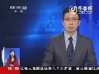中石化东黄输油管道泄漏爆炸事故 62名遇难者名单公布