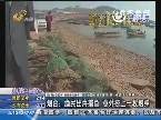 烟台:渔民出海捕鱼 意外捞上一枚炮弹