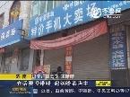济南:充话费没带钱 起纠纷杀店主
