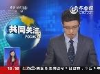"""热点追踪 上海:""""光大证券乌龙指""""股民索赔立案"""