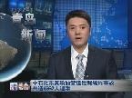中石化东黄输油管道泄漏爆炸事故共造成62人遇难