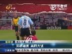 巴西世界杯大猜想 阿根廷英格兰再次冤家碰面