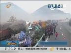 贵州:沪昆高速连环车祸致4死30余人受伤