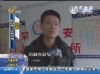 """烟台:男子微信找""""艳遇""""遭勒索5万元"""