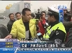 """检查!济南城区还有""""黄标车""""吗?"""