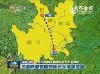 联播快讯 兰渝铁路首座双线长大隧道贯通