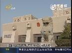 【天平之光】东营中院:阳光司法让公正看得见