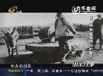 2013年12月07日《山东往事》:福顺兴渔盐合作社的始末