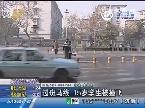 济南:过斑马线 15岁学生被撞飞