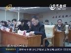 【资讯点击】全省法院审判监督工作会议在济南召开