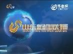 2013年12月07日山东新闻联播完整版