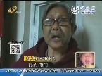 济南:鼻青脸肿 大娘这是咋的了?