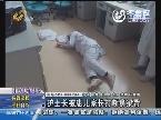 烟台:护士长被患儿家长打断鼻梁骨