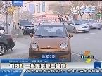 潍坊:郁闷 一觉醒来爱车被偷