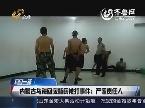 内蒙古乌海回应新兵被打事件:严惩责任人