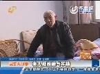 【民生无小事】老人公寓暖气不热 老人冻得直发慌