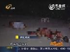 济南:汇科旺园小区突发大火 4人遇难