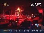 济南:住宅小区突发大火 4人遇难