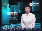 2013年12月11日《山东往事》:牟氏庄园里的传奇女人