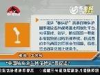 """""""中国给乌克兰核保护伞""""是误读?"""